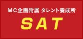 SAT MC企画タレント養成所