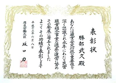 平成十三年 厚生労働大臣による表彰状
