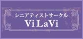 シニアティストサークルViLaV
