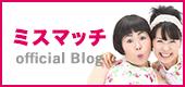 ミスマッチオフィシャルブログ~ミスマッチの花咲かそう~